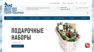 1001ideapodarkov.ru
