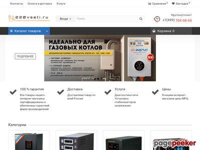 220vseti.ru
