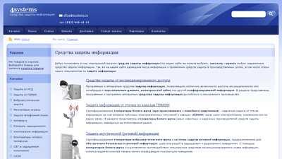 4systems.ru