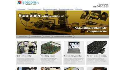 abecom.ru