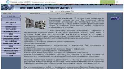 about-pc.narod.ru