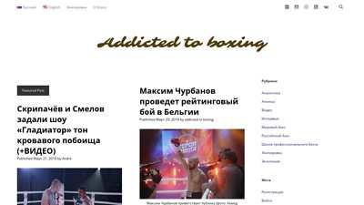 addicted2boxing.ru