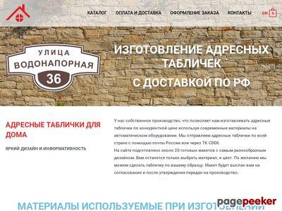 adres-doma.ru