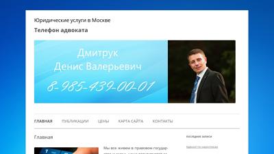 advokat-dmitruk.ru