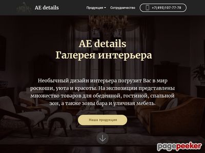 aedetails.ru
