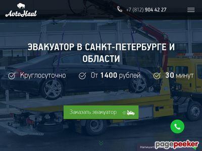 ah-evakuator.ru
