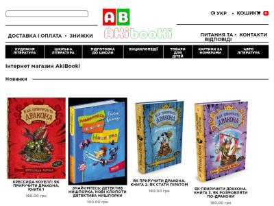 akibooki.com.ua
