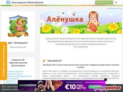 alenushka56.ucoz.net