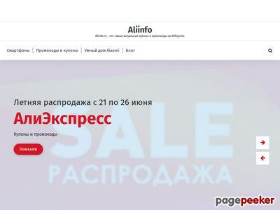 aliinfo.ru