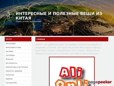alionli.ru