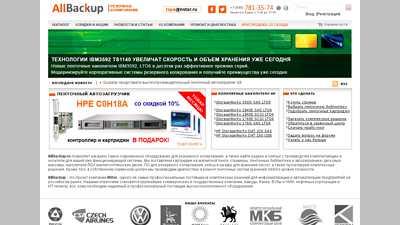 allbackup.ru