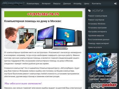 allcomprepair.ru