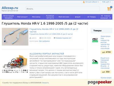 allzzap.ru