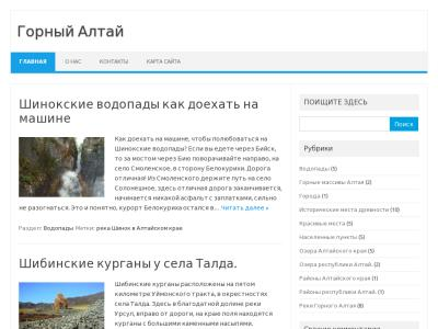 altaygornyi.ru