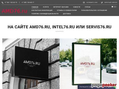 amd76.ru