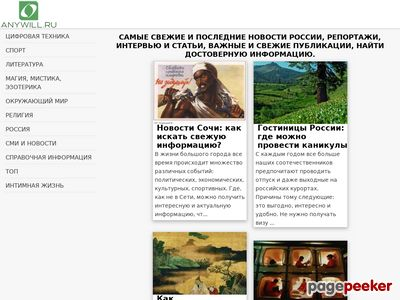 anywill.ru
