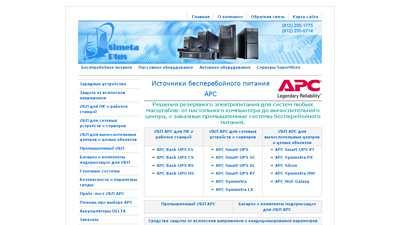 apc.simetaplus.ru