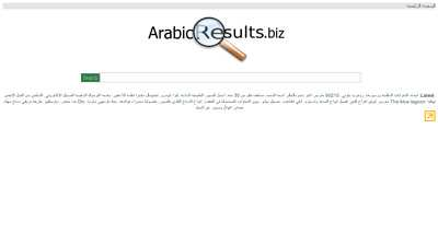 arabicresults.biz