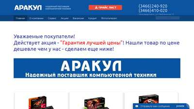 arakul.ru