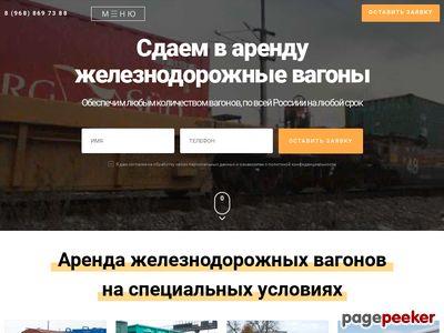 arenda-vagonov.ru