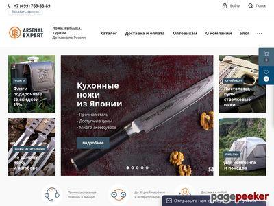 arsenal-expert.ru