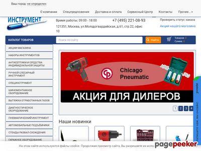 arstools.ru