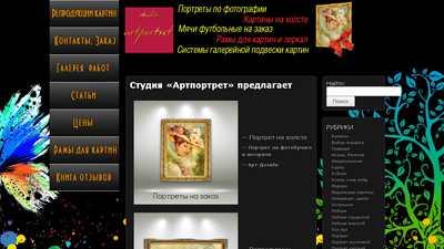 artportret.net
