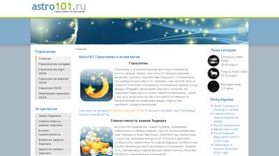 astro101.ru