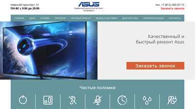 asus-spb-repair.ru
