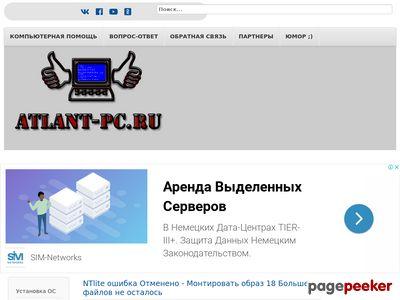 atlant-pc.ru