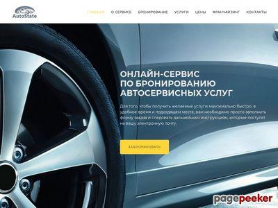 auto-state.ru