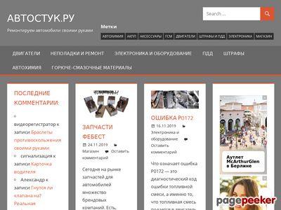autostuk.ru