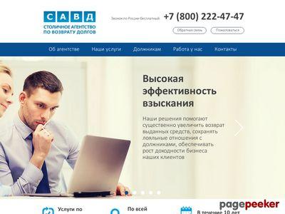 avddolg.ru