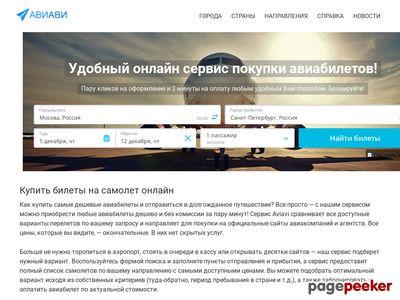 aviavi.ru