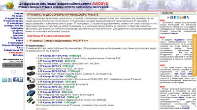 aviosys.ru