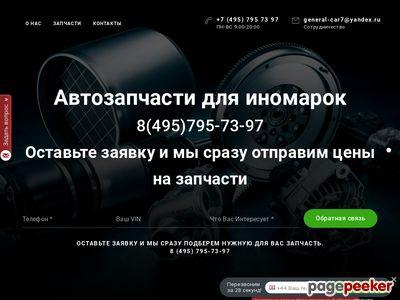 avtocomp.ru