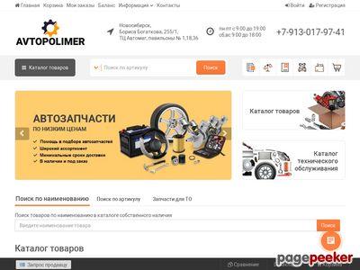 avtopolimer-nsk.ru