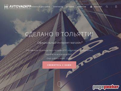 avtovazkpp.ru