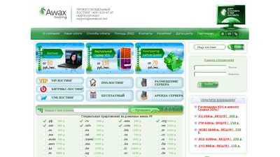 awax-hosting.ru