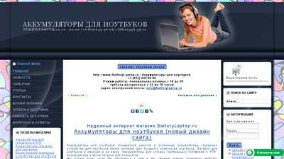 batterylaptop.ru