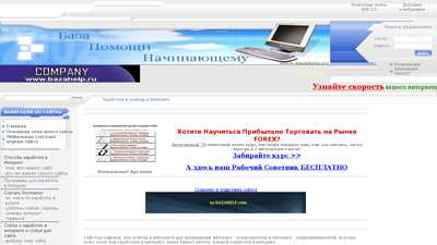 bazahelp.ru