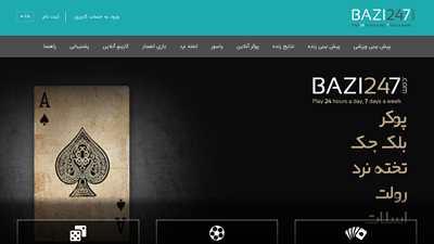 bazi247.run