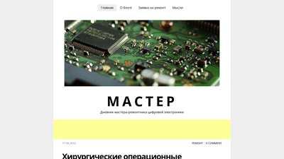 beepmaster.ru