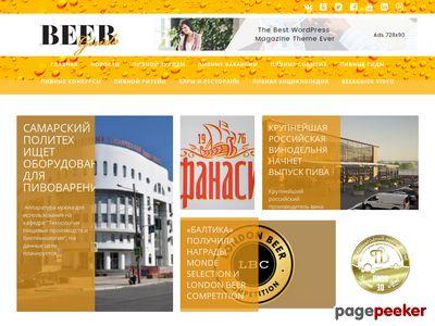 beerguide.ru