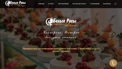 belyerosy-catering.ru