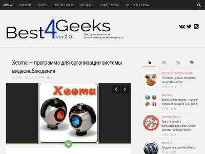 best4geeks.ru