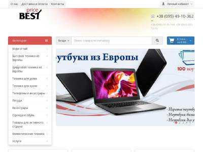 bestprice.dp.ua