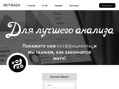 bet-baza.ru