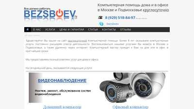 bezsboev.ru