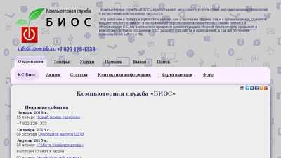 bios-irb.ru